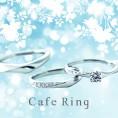 Cafe Ring ダイヤモンドフェア
