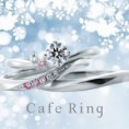 ☆Cafe Ring 誕生石プレゼントフェア☆