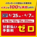 イオンカード分割手数料ゼロキャンペーン中!