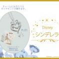 Disney シンデレラ クリスマス限定ペンダント