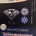 プチマリエ ダイヤモンドルース プレゼントキャンペーン