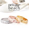 ハワイアンジュエリー「private beach(プライベートビーチ)」ブライダルフェア開催!