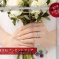 「Cafe Ring(カフェ リング)」ブライダルフェア開催!