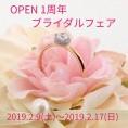 福島店 OPEN1周年 ブライダルフェア