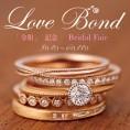 Love Bond 「令和 ブライダルフェア」