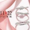 いい夫婦 Birth Stone Campaign【郡山本店】【福島店】【いわき店】