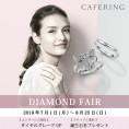 カフェリング『ダイヤモンドフェア』