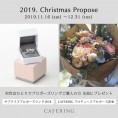 【CAFERING】2019 クリスマス プロポーズ応援企画!《サプライズ プロポーズ用 リングBOX》と《プロポーズ 花束》をプレゼント!