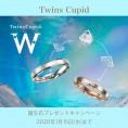 Twins Cupid 内側石プレゼントキャンペーン【郡山店】【福島店】