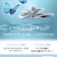 【郡山本店】【福島店】【いわき店】CAFERING Christmas Fair