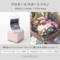 【CAFERING】プロポーズサポートプラン♡婚約指輪の購入でもらえる嬉しい2つの特典♡