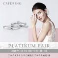 【CAFERING】プラチナFair♡Pt900の価格でより高純度なPt950のリングが購入できる!