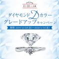 【1122いい夫婦】婚約指輪Ⅾカラーグレードアップキャンペーン