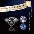 【プチマリエ】ダイヤモンドルース0.05ct相当プレゼント
