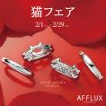 【AFFLUX】猫フェア 2/1~2/29