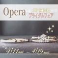 オペラ『春のブライダルフェア』は予約がお得!