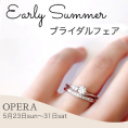 『Early Summer ブライダルフェア』はご来店予約がお得です!
