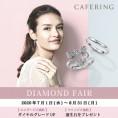 丁寧に厳選された高品質のダイヤモンドがお得なカフェリング Fair
