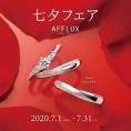 【アフラックス】七夕フェア開催!幸せのお守りブルーサファイアまたはピンクサファイアを指輪の内側にプレゼント!