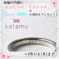 【カタム】期間限定ご成約プレゼント!ダイヤモンド入り2020刻印キャンペーン!