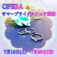 オペラ全店『サマーブライダルフェア』開催!事前予約がお得