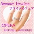 オペラ「Summer Vacationブライダルフェア」開催!事前予約がお得!
