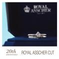 唯一無二の輝き『ロイヤル・アッシャー・カット』の婚約指輪