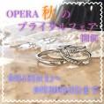 オペラ「秋のブライダルフェア」を開催!事前予約がお得!