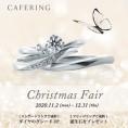 〔Fair〕Christmas!カフェリング