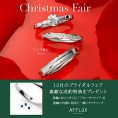 アフラックス『クリスマスフェア』指輪の内側に幸せのお守り「ブル―サファイア」が貰える!