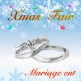 指輪の内側に誕生石プレゼント!マリアージュエントの『クリスマスフェア』