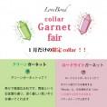 1月限定!【ラブボンド】の『カラーガーネットフェア』開催!