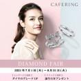 【カフェリング】ダイヤモンドフェア開催!