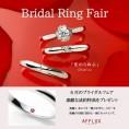 指輪の内側に愛のおまもりルビーが貰える!「AFFLUXブライダルリングフェア」開催!