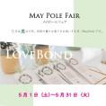 May Pole Fair ~メイポールフェア~