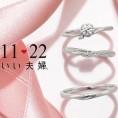 【11♡22いい夫婦ブライダル】誕生石&Pt950グレードアアップWキャンペーン