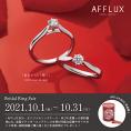 アフラックスの婚約指輪or結婚指輪を選ぶとオリジナル特典が貰えます!